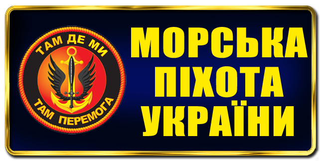 День морской пехоты Украины: картинки и смс