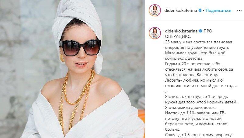 Катерина Діденко вирішила збільшити груди