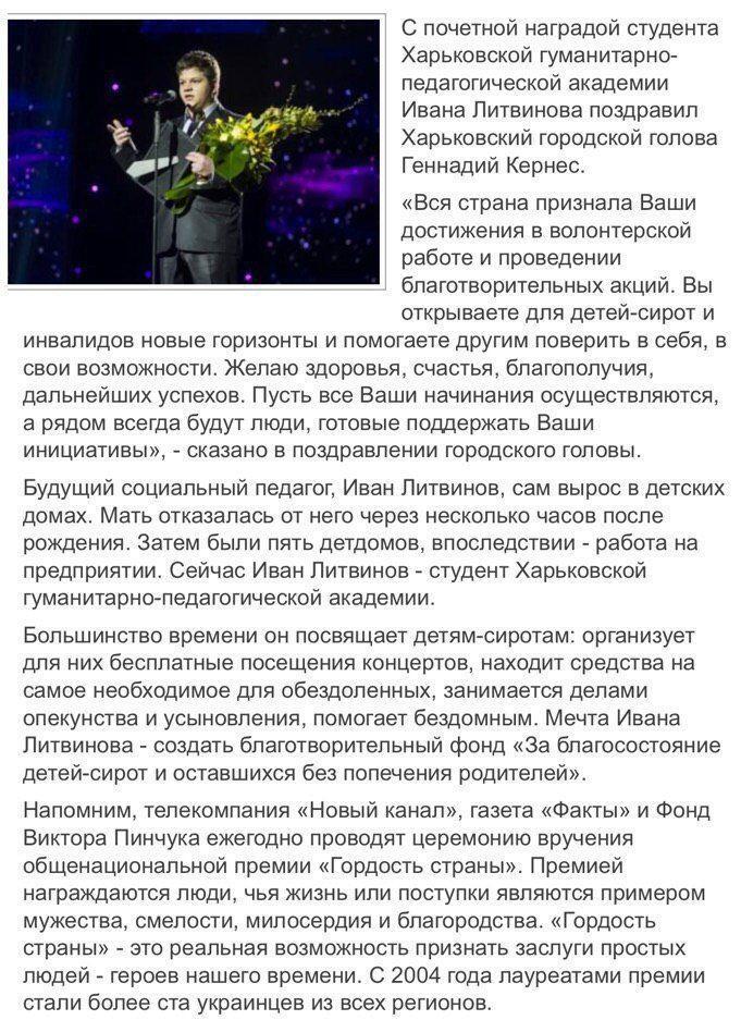 Іван Литвинов