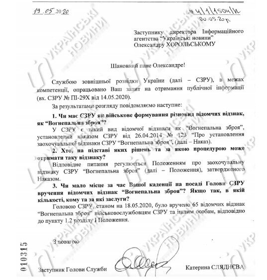 Тільки 30% – військовим: ЗМІ розібралися, хто в Україні отримує нагородну зброю