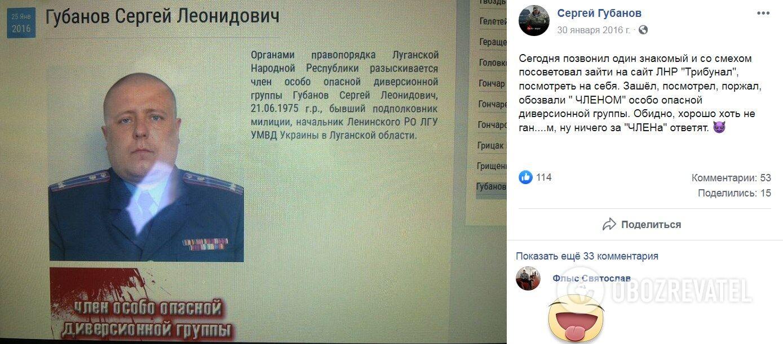 Сергій Губанов з початку війни потрапив до розстрільних списков окупантів. Втім, через деякий час сприймав це вже з гумором