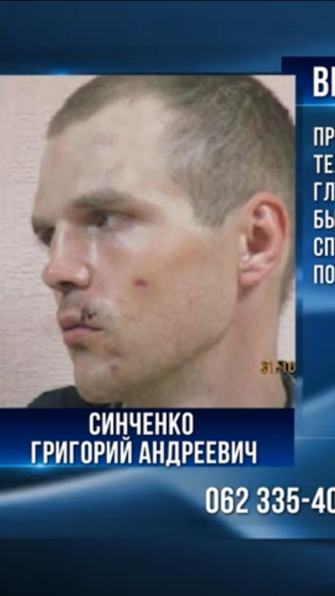 Григорий Синченко