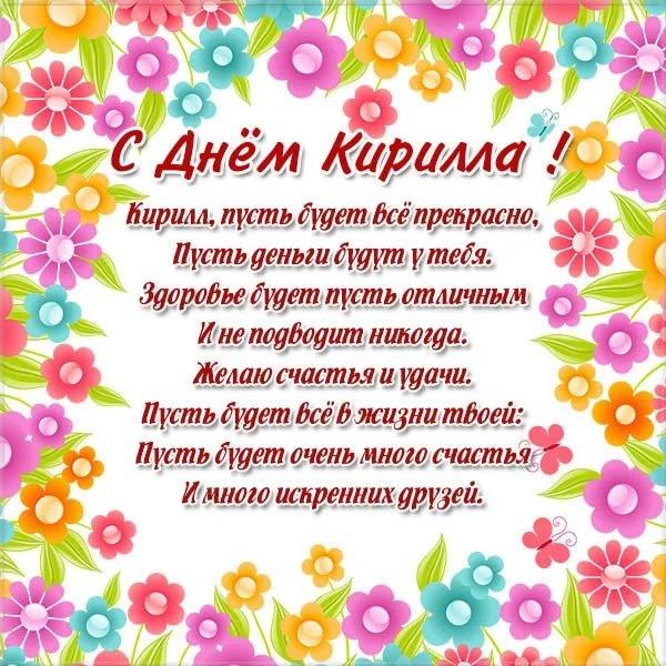 Побажання в День ангела Кирила