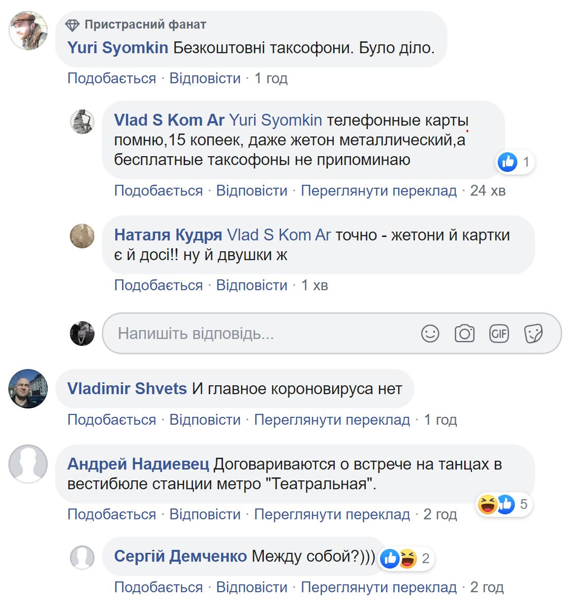 Коментарі у мережі