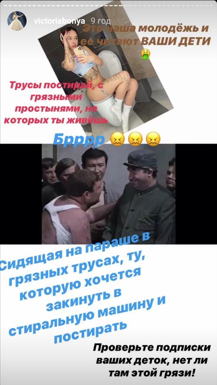"""""""Трусы постирай!"""" Инстасамка и Боня снова сцепились в сети"""