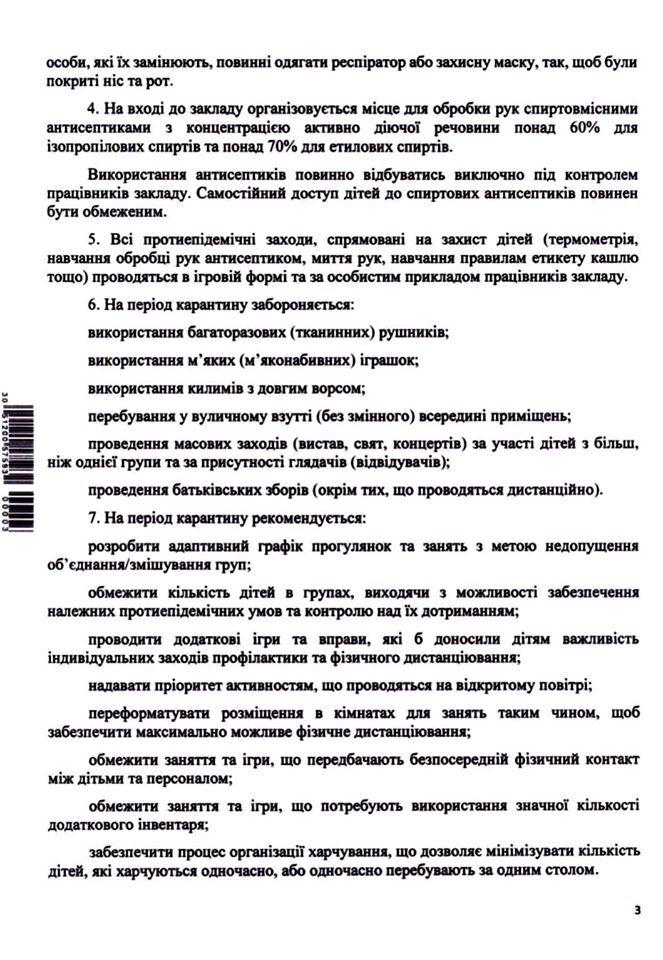 МОЗ назвав умови роботи дитсадків з 25 травня: що дозволено і що заборонено