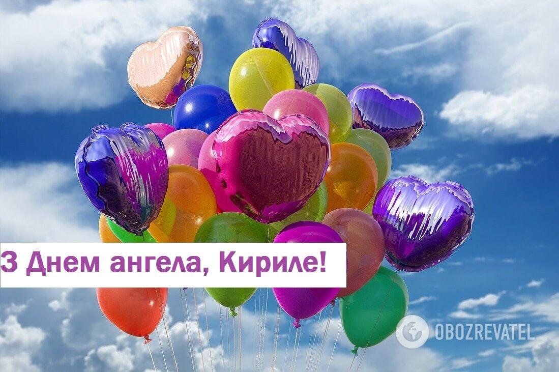 З Днем ангела Кирила 2020