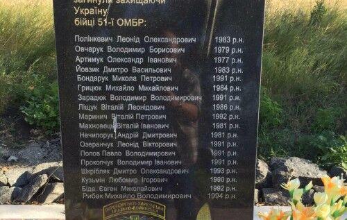 Памятный знак, установленный под Волновахой на месте гибели военнослужащих 51 бригады