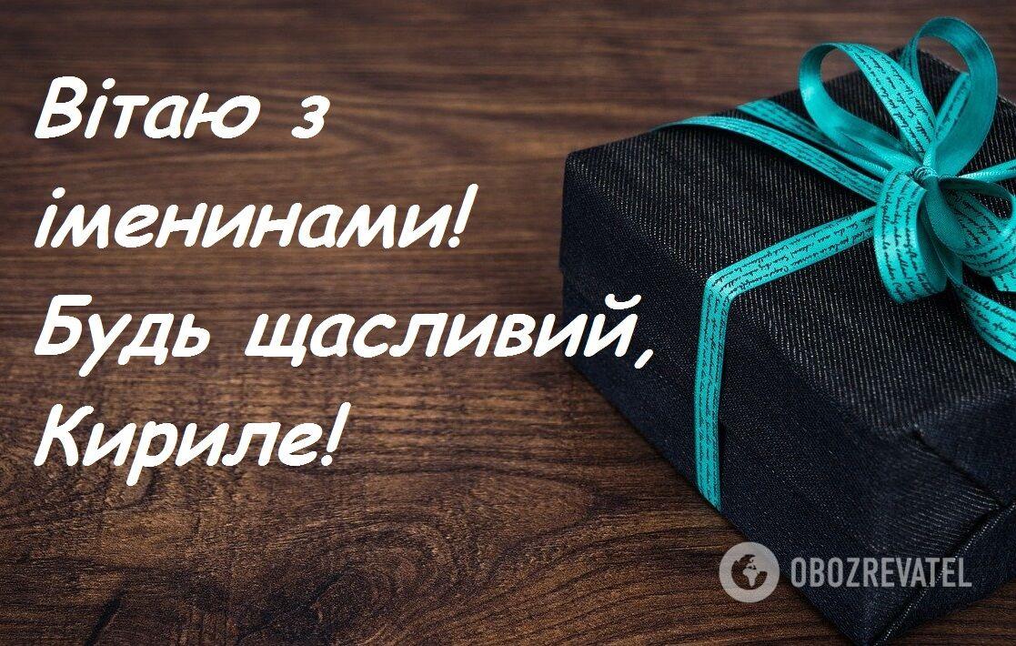 СМС до Дня ангела Кирила