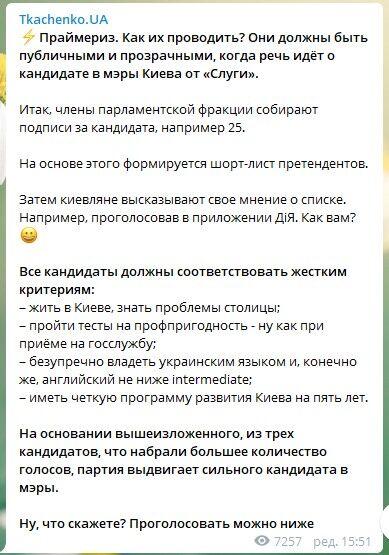 Профпридатність і знання української: Ткаченко описав, яким бачить праймеріз перед виборами мера Києва