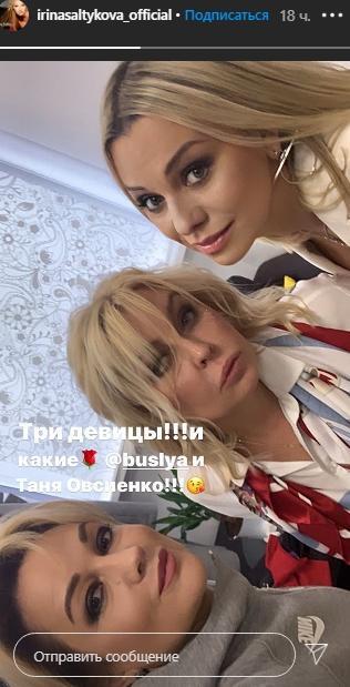 Татьяна Буланова, Татьяна Овсиенко и Ирина Салтыкова