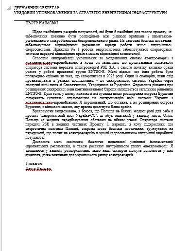 Приєднання України в енергетичну систему ЄС може зірватися
