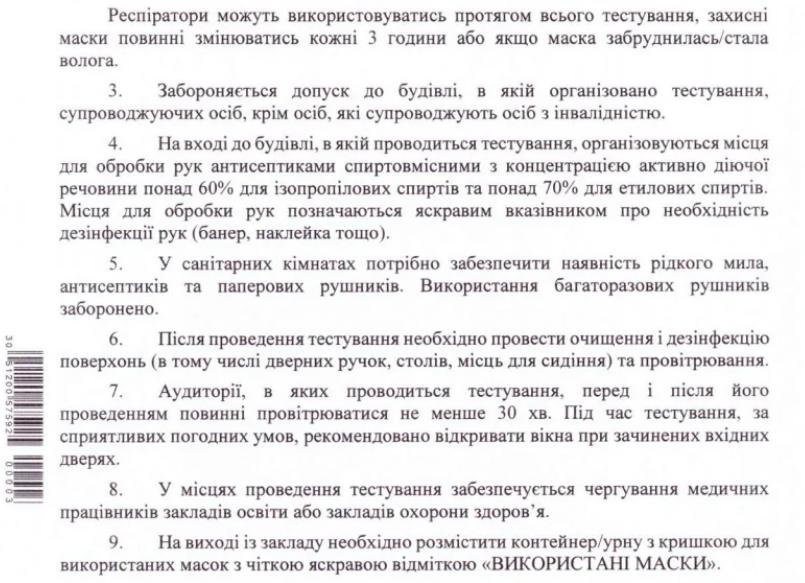 При открытых окнах и в масках: обнародованы правила ВНО и экзаменов на карантине