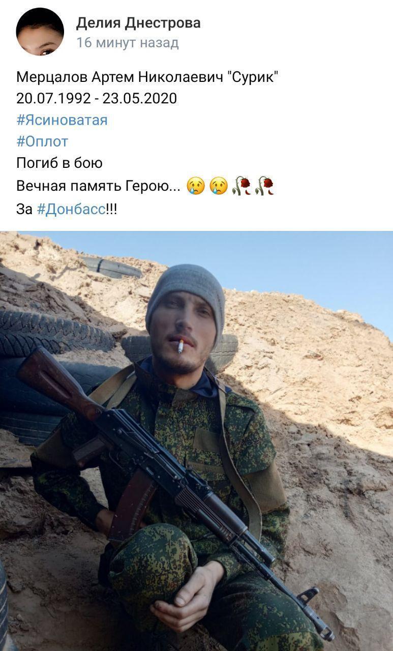 """ЗСУ ліквідували в бою гранатометника """"ДНР"""""""