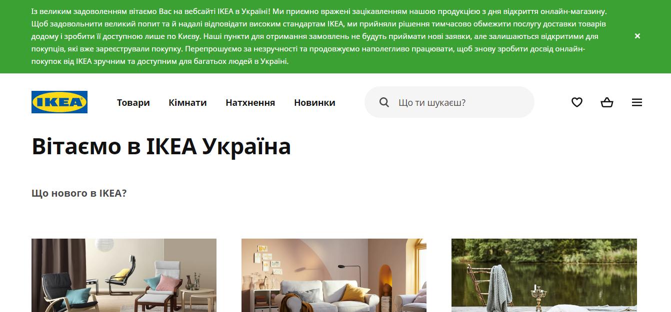 Слишком большой спрос: IKEA провалила интернет-продажи в Украине