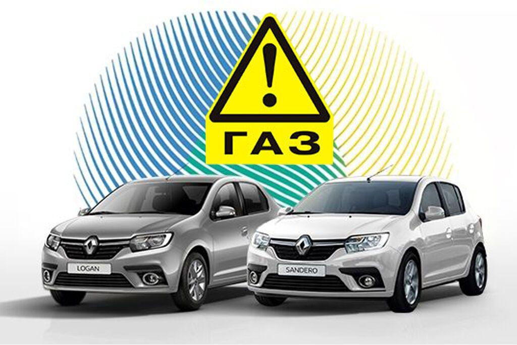 В Україні стартував продаж Renault Logan і Sandero з ГБО