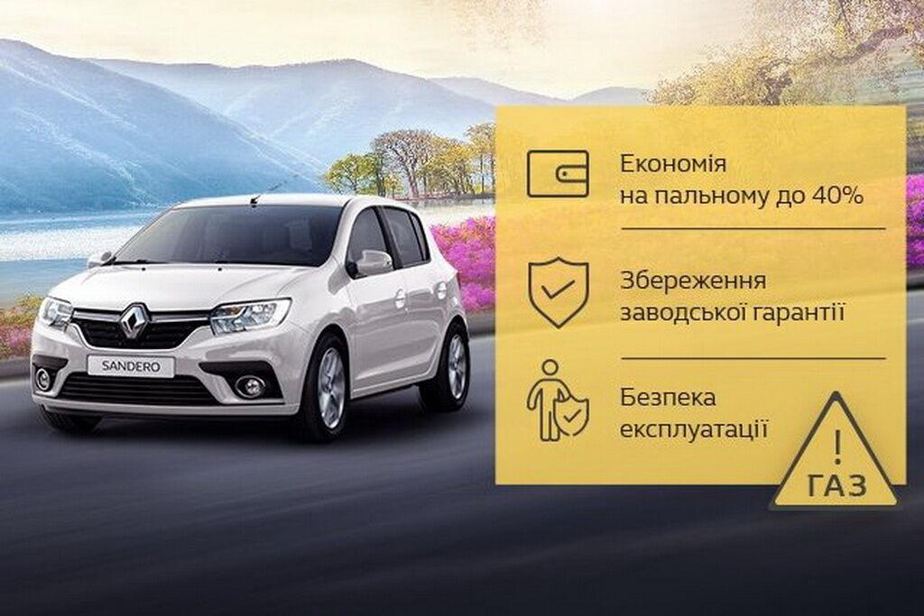 В Україні стартував продаж Renault Sandero з ГБО