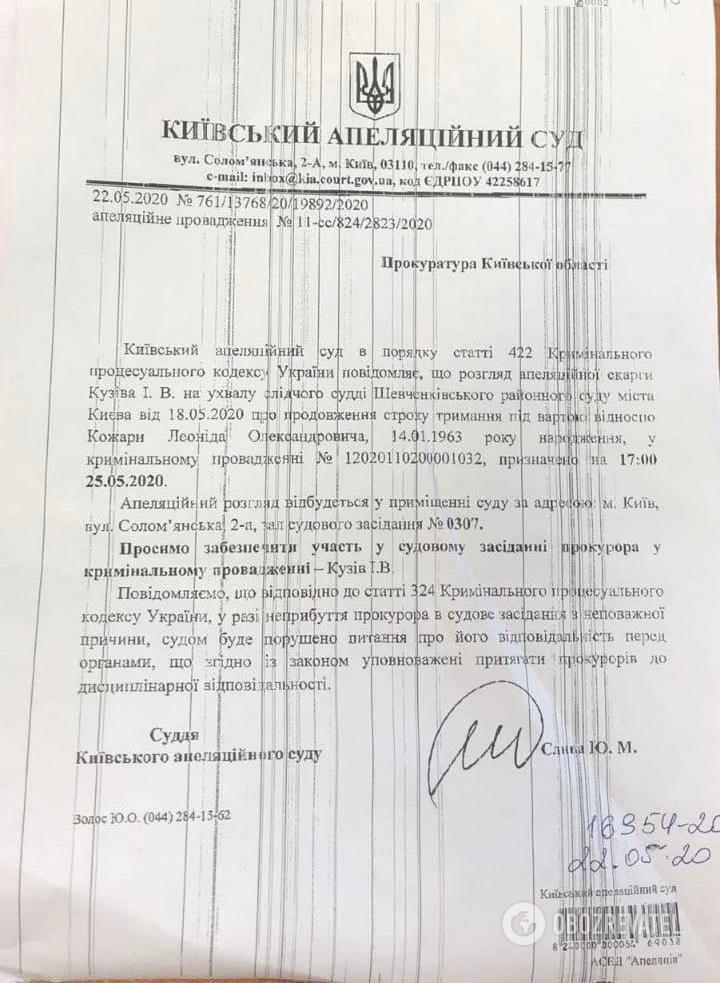 Уведомление суда о рассмотрение апелляционной жалобы