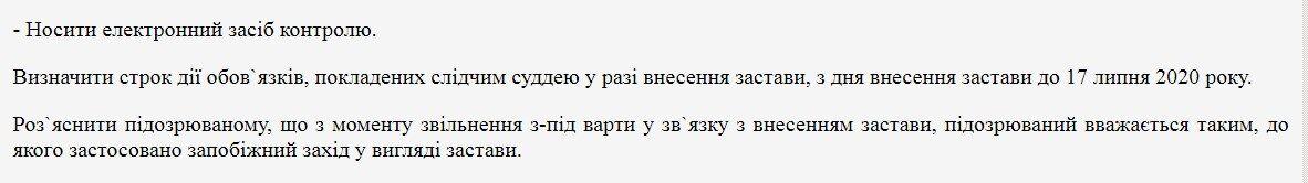 Убийство Старицкого: суд рассмотрит апелляцию на решение по экс-главе МИД Кожаре
