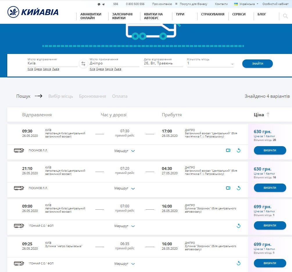 В Украине запускают поезда и автобусы между регионами. Как купить билет и обезопасить себя в поездке