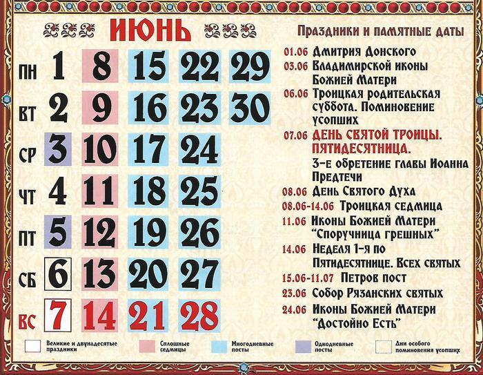 Православный календарь на июнь 2020 года