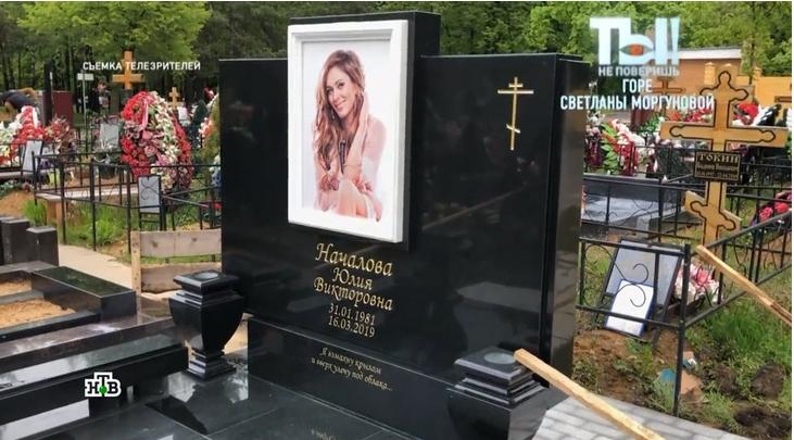 На могиле Началовой установили памятник