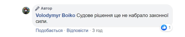 Коментар журналіста