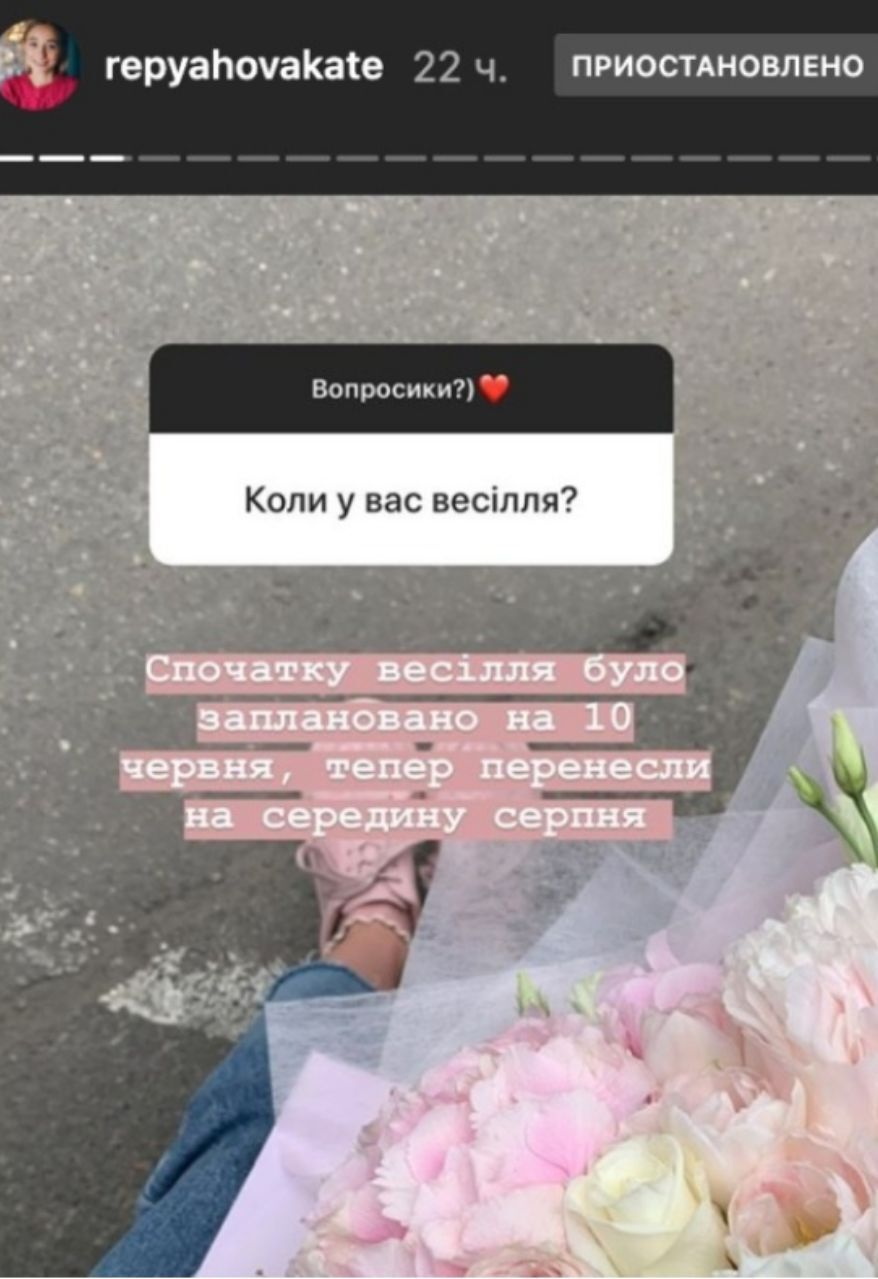Свадебная церемония состоится в городе Днепр
