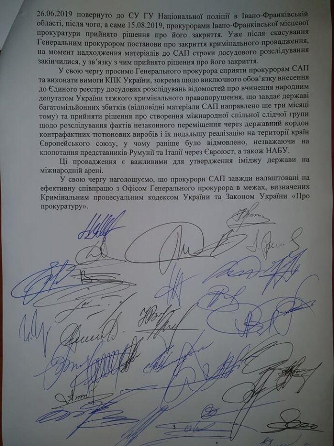 Ответ САП на обвинения Венедиктовой