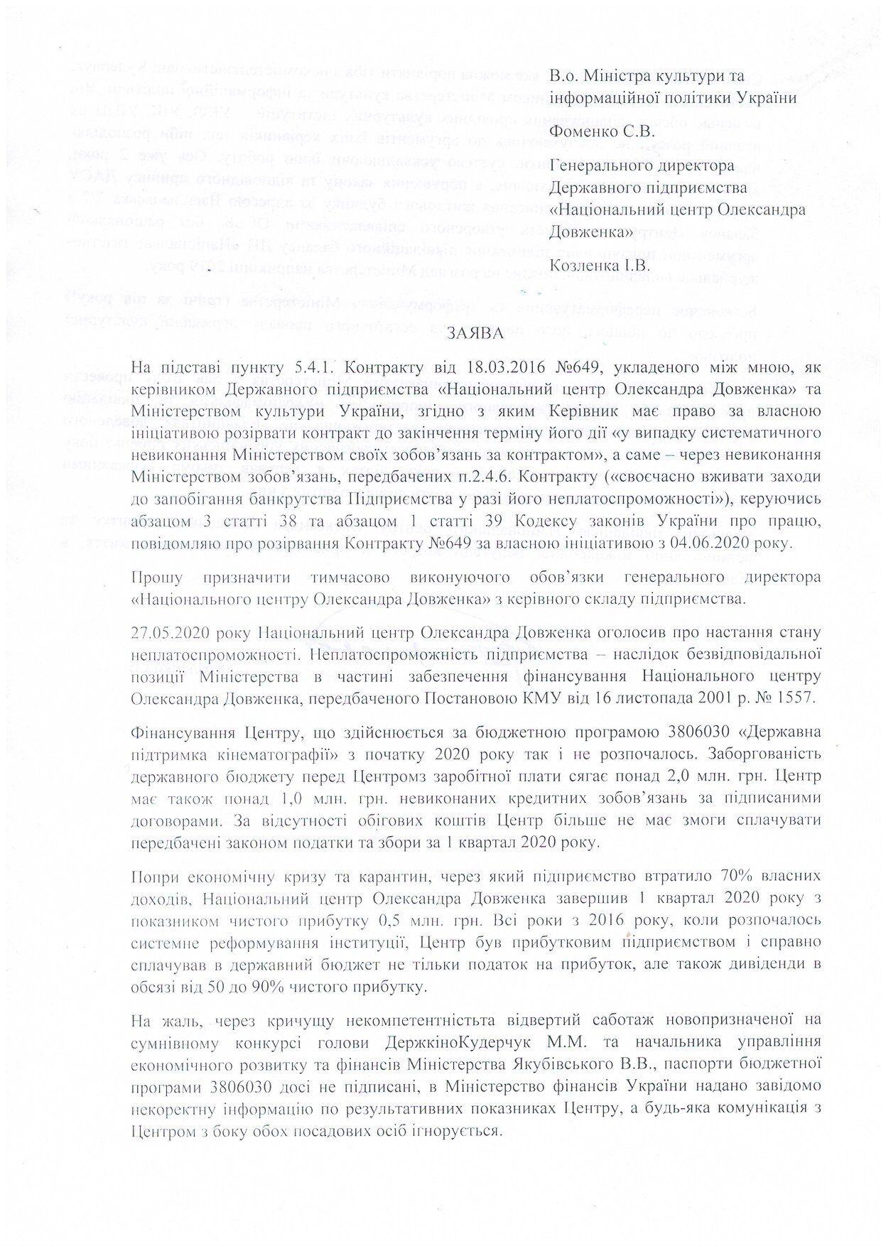 Заява Козленка