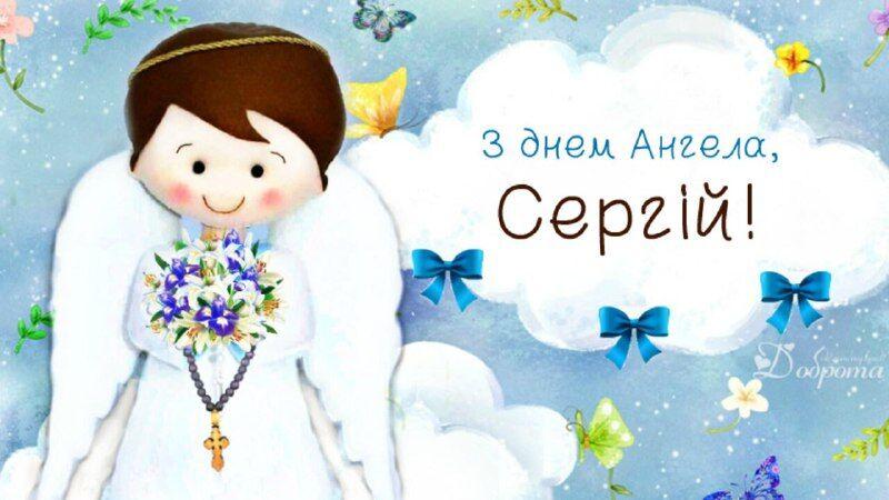 Картинки с Днем ангела Сергея