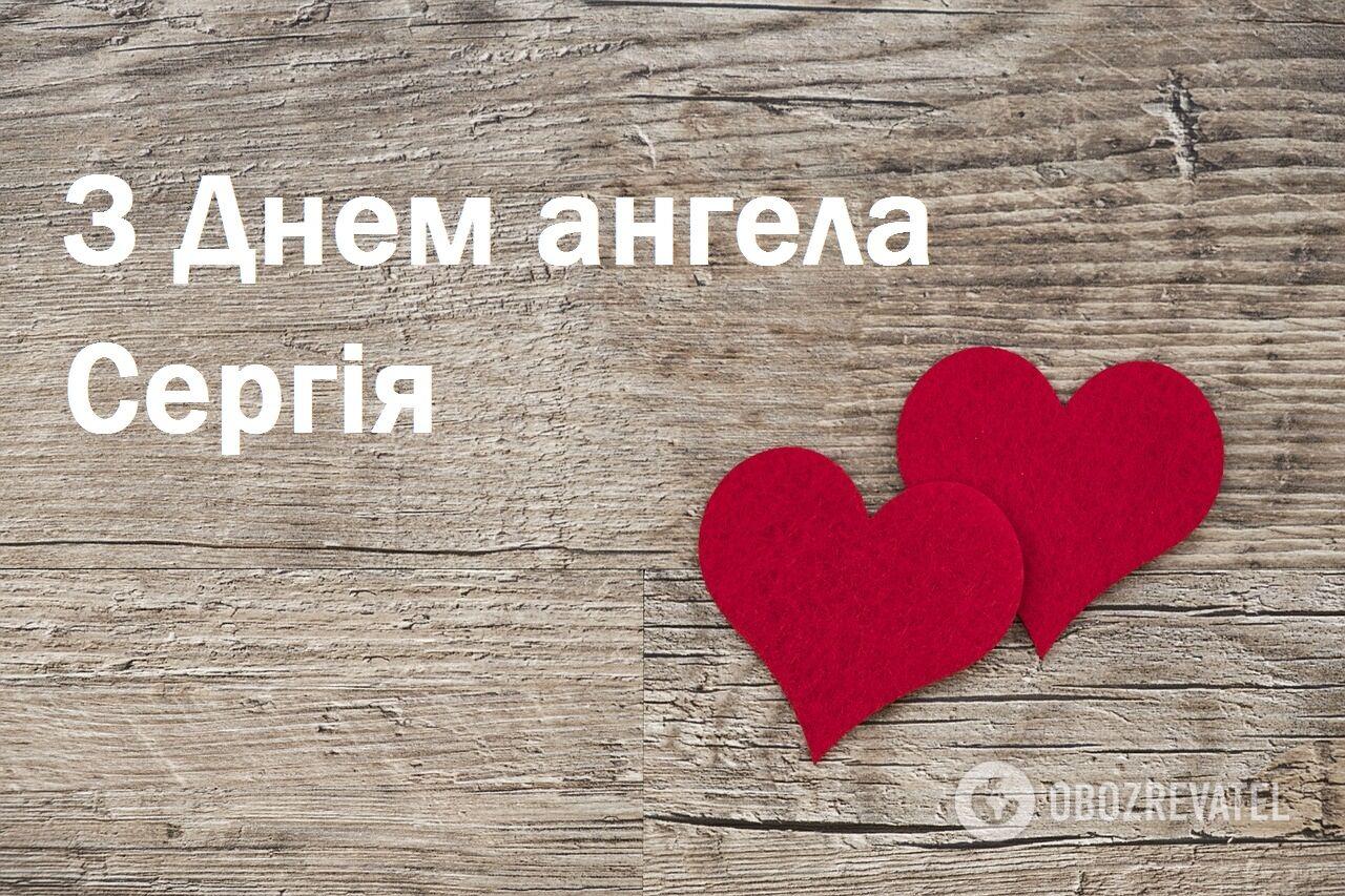 С Днем ангела Сергея