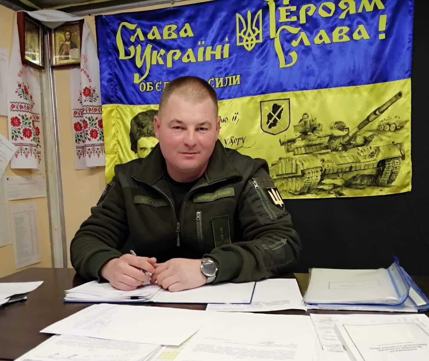 Комбриг Юрий Межаков