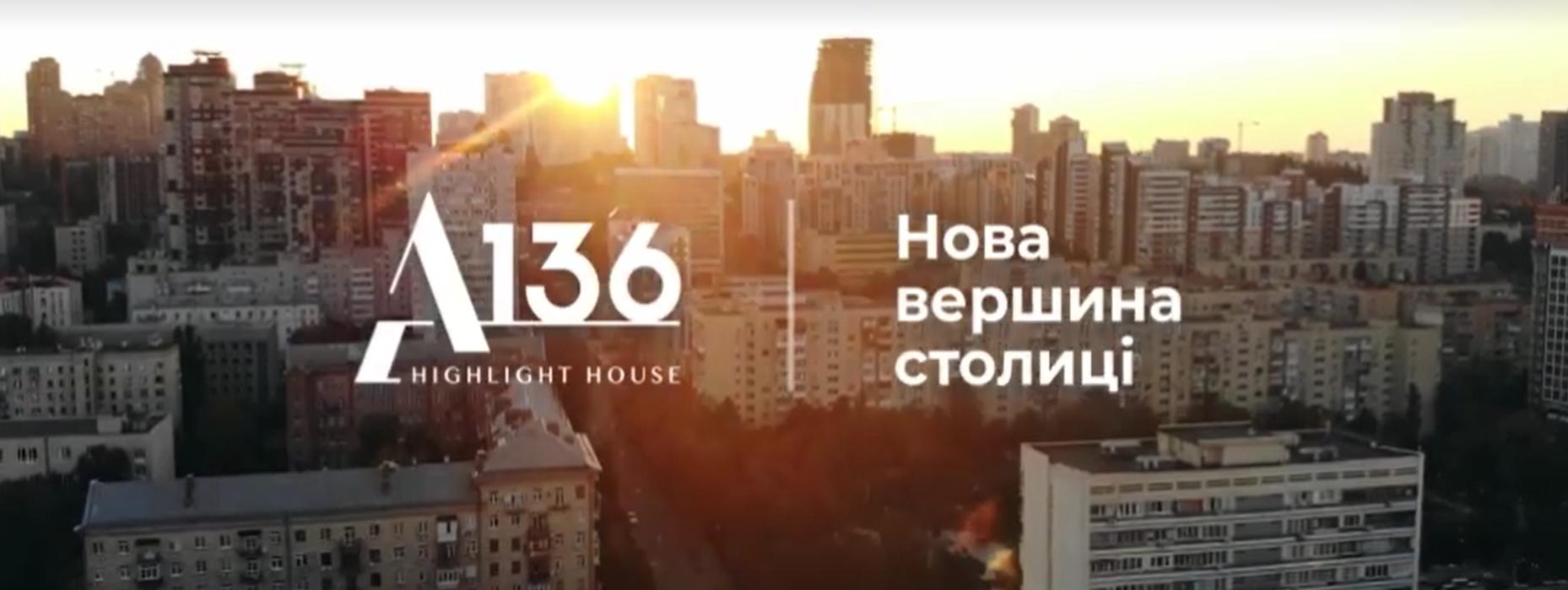 """A136 Highlight House: що відомо про """"статусний"""" комплекс"""