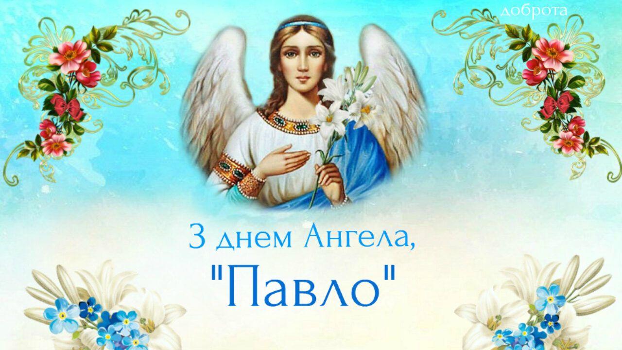 С Днем ангела Павла