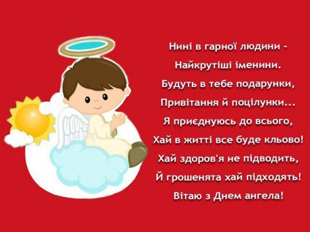 День ангела Павла: стихи
