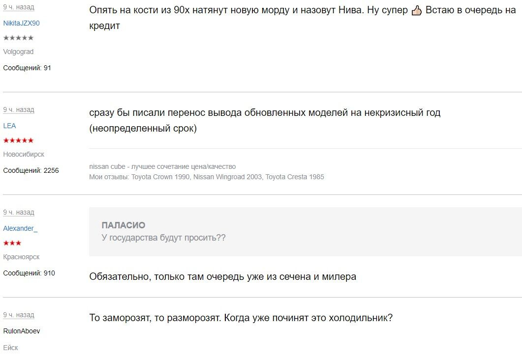 Пользователи недовольны новостями от АвтоВАЗа