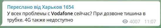 Нет связи Vodafone