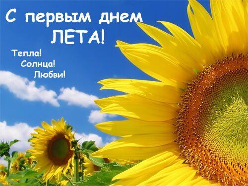 Поздравления в первый день лета
