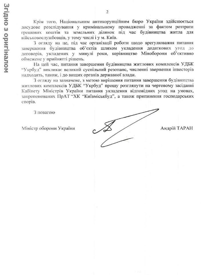 Лист із Міноборони до Дениса Шмигаля