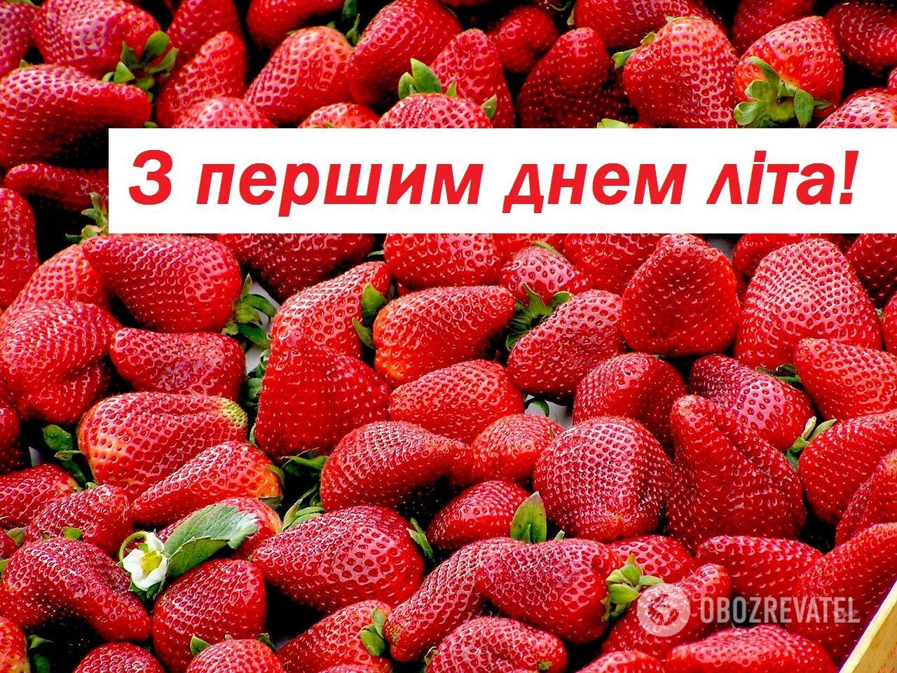 Поздравления с летом