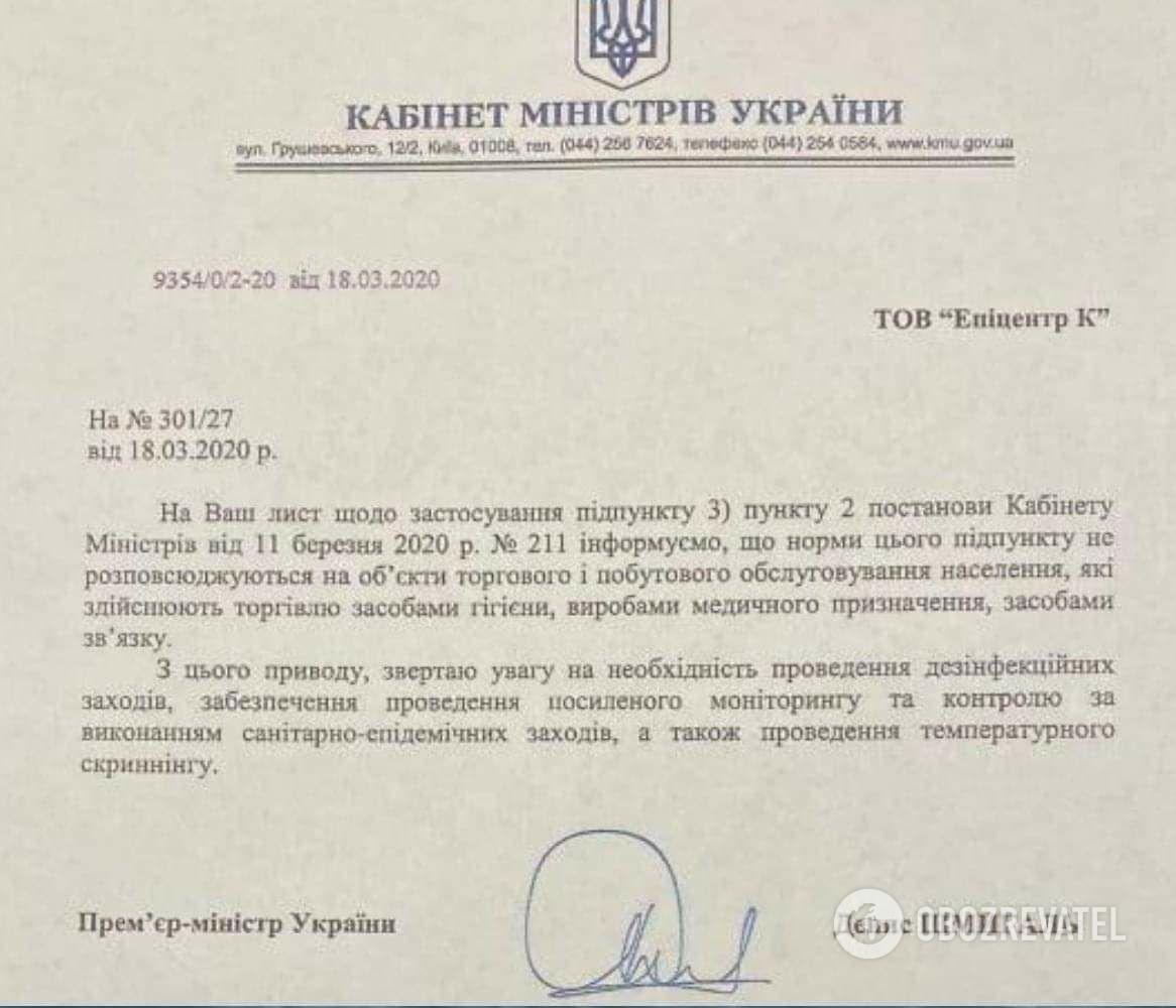 "Кабмин дал разрешение на работу ""Эпицентра"""