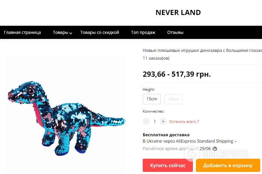 Flippables Tremor Dinosaur можно купить на AliExpress за 300-520 гривен