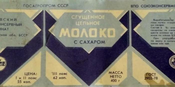 Этикетка сгущёнки, производимой в СССР