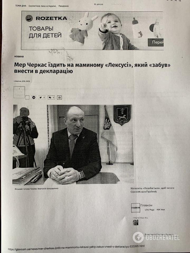 НАБУ підготувало підозру Анатолію Бондаренку