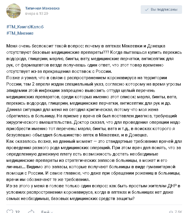 Донецк во время пандемии оказался без медпрепаратов