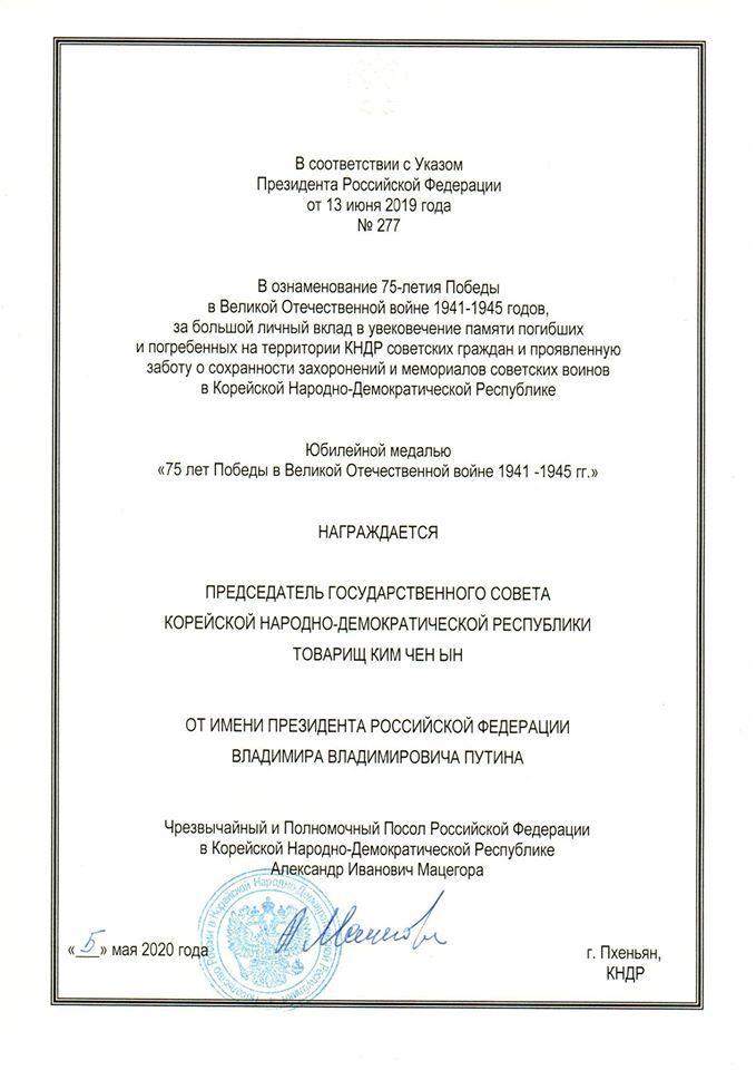 Путин наградил Ына медалью Победы