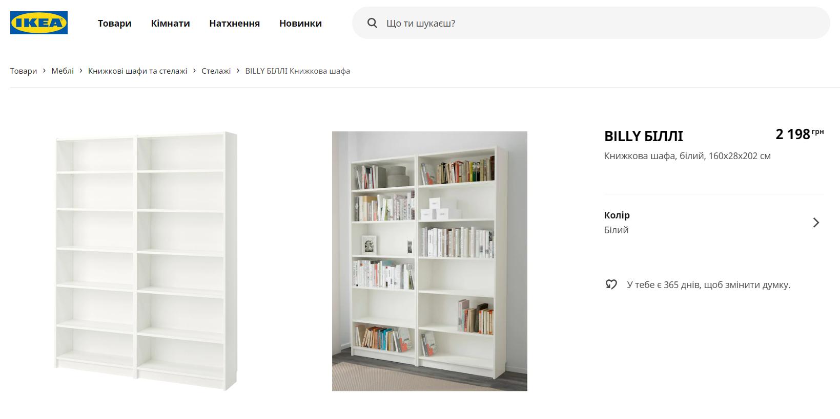 Приклад товарів на українському сайті IKEA