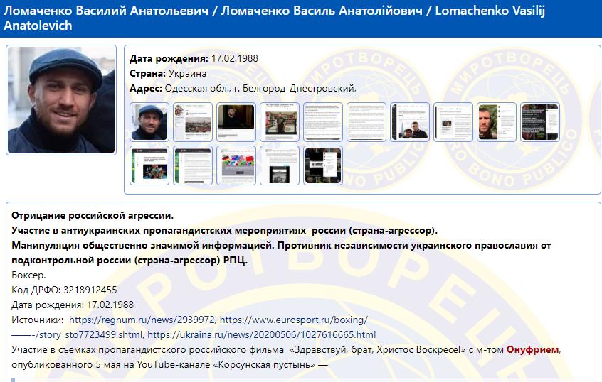"""Усика і Ломаченка внесли в базу """"Миротворець"""""""