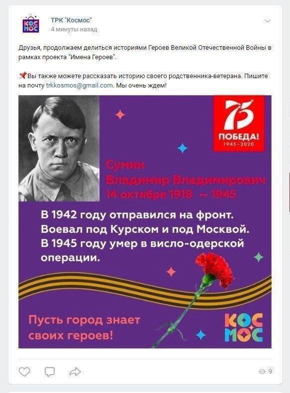 """ТРК в Росії зганьбився постом про """"ветерана"""" Гітлера"""